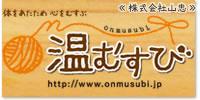 株式会社山忠 【webshop温むすび】