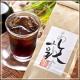 イベント「試飲モニター大募集♪ 珈琲焙煎士・川上敦久のコーヒー【アイスブレンド 敦】」の画像