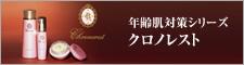 【高保湿化粧品 クロノレスト】