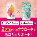 大人気サプリ『Lakubi(ラクビ)』と『機能性表示食品FLAVOS(フラボス)』のインスタ投稿モニター募集!/モニター・サンプル企画