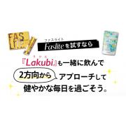 大人気サプリ『Lakubi(ラクビ)』と置き換えナッツバー『Faslite(ファスライト)』のインスタ投稿モニター募集!