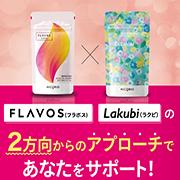 大人気サプリ『Lakubi(ラクビ)』と『機能性表示食品FLAVOS(フラボス)』のインスタ投稿モニター募集!