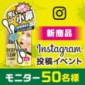 【50名モニター募集】 <新商品> リフターナ「ディープクリアリキッド」/モニター・サンプル企画