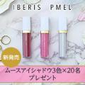 【新商品】ムースアイシャドウ3色セットプレゼントキャンペーン★/モニター・サンプル企画