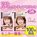 【100名現品】 ピメル パーフェクトティマジック2色 モニター募集!/モニター・サンプル企画