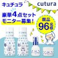 【96名現品】キュチュラ 豪華4点セットモニター募集!/モニター・サンプル企画