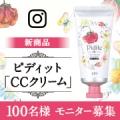 【100名モニター募集】 <新商品> ピディット「クリアスムース CCクリーム」/モニター・サンプル企画