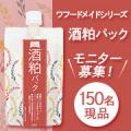 【150名現品】 ワフードメイドシリーズ 酒粕パック モニター募集! /モニター・サンプル企画
