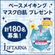 【計180名募集!】 リフターナ ベースメイキングマスク白肌 プレゼント/モニター・サンプル企画
