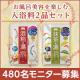 イベント「【お風呂美容を楽しむ】新登場の入浴料2品セット、モニター480名大募集!」の画像
