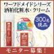 イベント「【300名現品】ワフードメイドシリーズ 酒粕化粧水・クリーム モニター募集!」の画像