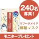 【計240名募集!】ワフードメイド 酒粕マスク プレゼント/モニター・サンプル企画