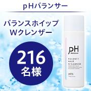 【ワンプッシュで濃密もちもち泡!】 pHバランサー バランスホイップWクレンザー モニター大募集!