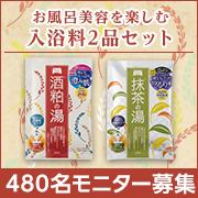 【お風呂美容を楽しむ】新登場の入浴料2品セット、モニター480名大募集!