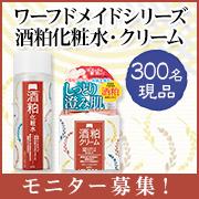 【300名現品】ワフードメイドシリーズ 酒粕化粧水・クリーム モニター募集!