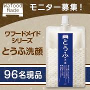 【96名現品】 ワフードメイドシリーズ とうふ洗顔 モニター募集!