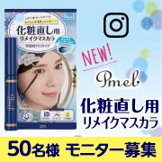 【50名募集!】ピメル 化粧直し用リメイクマスカラモニタープレゼント