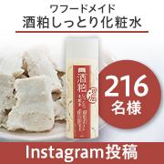 「【大人気酒粕シリーズに新登場!】」の画像、株式会社pdcのモニター・サンプル企画