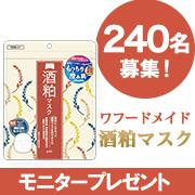 「【計240名募集!】ワフードメイド 酒粕マスク プレゼント」の画像、株式会社pdcのモニター・サンプル企画