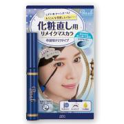 株式会社pdcの取り扱い商品「ピメル 化粧直し用リメイクマスカラ」の画像