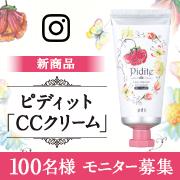 【100名募集】 <新商品> ピディット「クリアスムース CCクリーム」