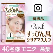 【40名モニター募集】 <新商品>ピメル 「すっぴん風クリアマスカラ」