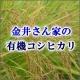 イベント「群馬・金井さんちの有機米こしひかり米2合【100名様】試食モニター募集!!」の画像