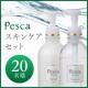 イベント「夏こそ保湿!「ペスカ洗顔」で透明美肌へ たっぷり2ヶ月スキンケアセット」の画像