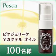 「目元の肌が印象を決める。みずみずしい目元をつくるオイル美容液。」の画像、株式会社ペスカインターナショナルのモニター・サンプル企画