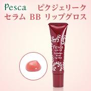 株式会社ペスカインターナショナルの取り扱い商品「ピクジェリーク セラム BB リップグロス」の画像