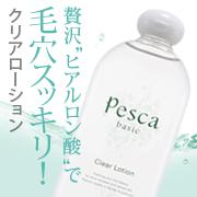 化粧水で洗顔する『ペスカ洗顔』