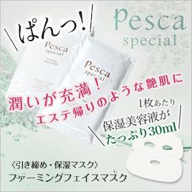 ペスカ 〈引き締め・保湿マスク〉 ファーミングフェイスマスク