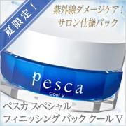 夏限定夏限定!「ペスカ スペシャル フィニッシング パック クール V」