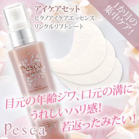 目元ケアパック 【ペスカ】アイケアセット