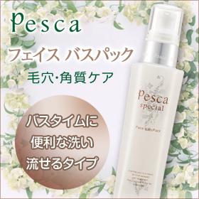 毛穴・角質ケアパック【ペスカ】フェイス バスパック