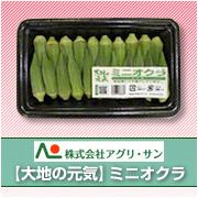 株式会社アグリ・サン 【大地の元気】 ミニオクラ