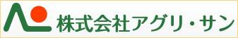 株式会社アグリ・サン