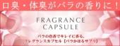 【送料無料】バラかほるサプリ