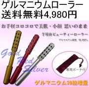 【送料無料4,980円】衝撃の30粒ゲルマニウムローラー
