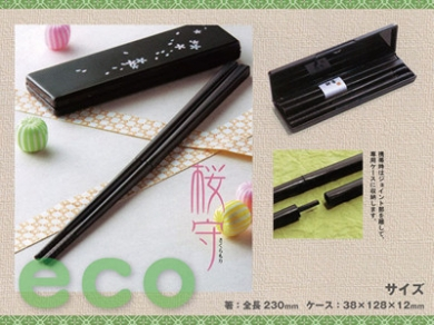 桜守・エコまい箸