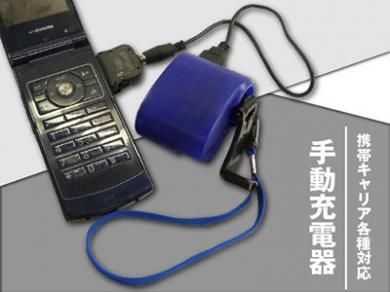 手動携帯充電器USB