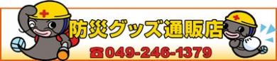 企業向け防災グッズ店