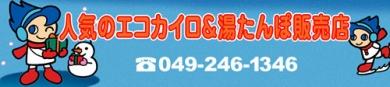エコカイロ・湯たんぽ販売店トップページ