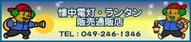 懐中電灯・ランタン販売通販店