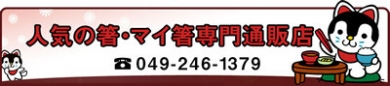 人気の箸・マイ箸通販店
