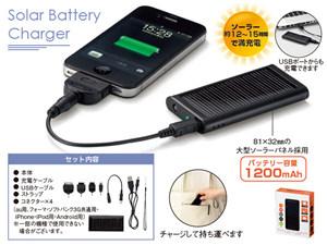 スマホもOK!ソーラー携帯充電