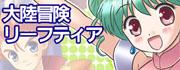 陽崎杜萌子 オンラインブック漫画onWeb