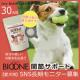 イベント「【愛犬用】バイオワン関節サポートのブログorインスタ投稿モニター30名様募集!」の画像