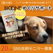 「【愛犬用】バイオワンめぐりサポートのブログorインスタ投稿モニター20名様募集!」の画像、株式会社日本生物科学研究所のモニター・サンプル企画