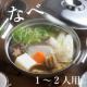イベント「【モニター募集】1~2人分がぴったり!調理後そのまま食卓へ出せる、ステンレス鍋」の画像